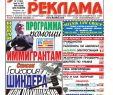 Alinea Chaise Bar Inspirant Rr 17 2011 by Russkaya Reklama issuu