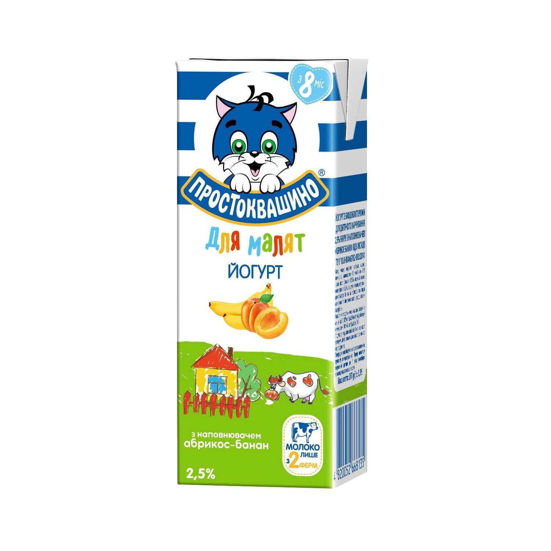 jogurt prostokvashino dlya malyat abrikos ban25 t b