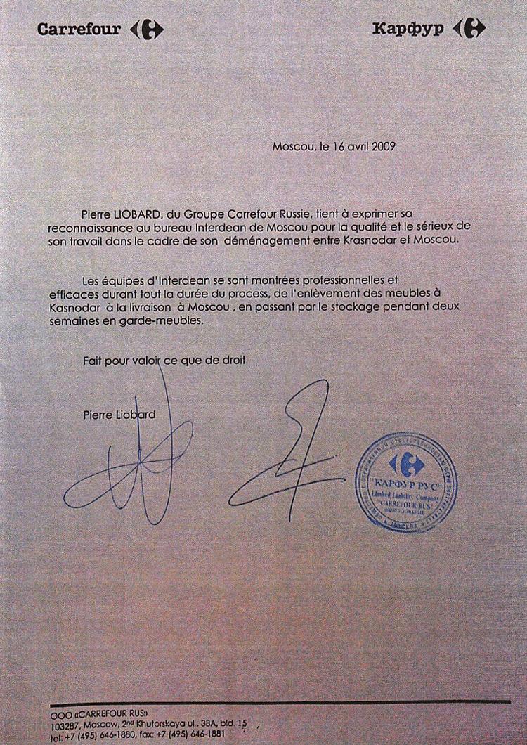 Carrefour Mobilier Luxe РекомендатеРьные письма Интердин Москва