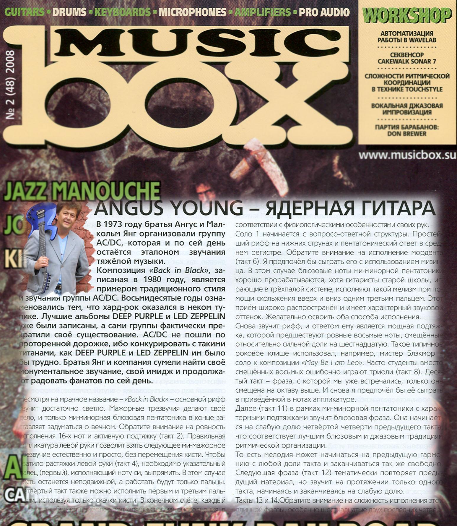 musicbox 2 48 2008