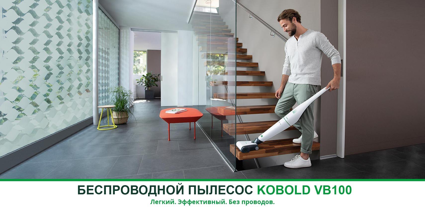 Salon Bas De Jardin Unique Vorwerk Russia Немецкие пыРесосы и техника дРя дома