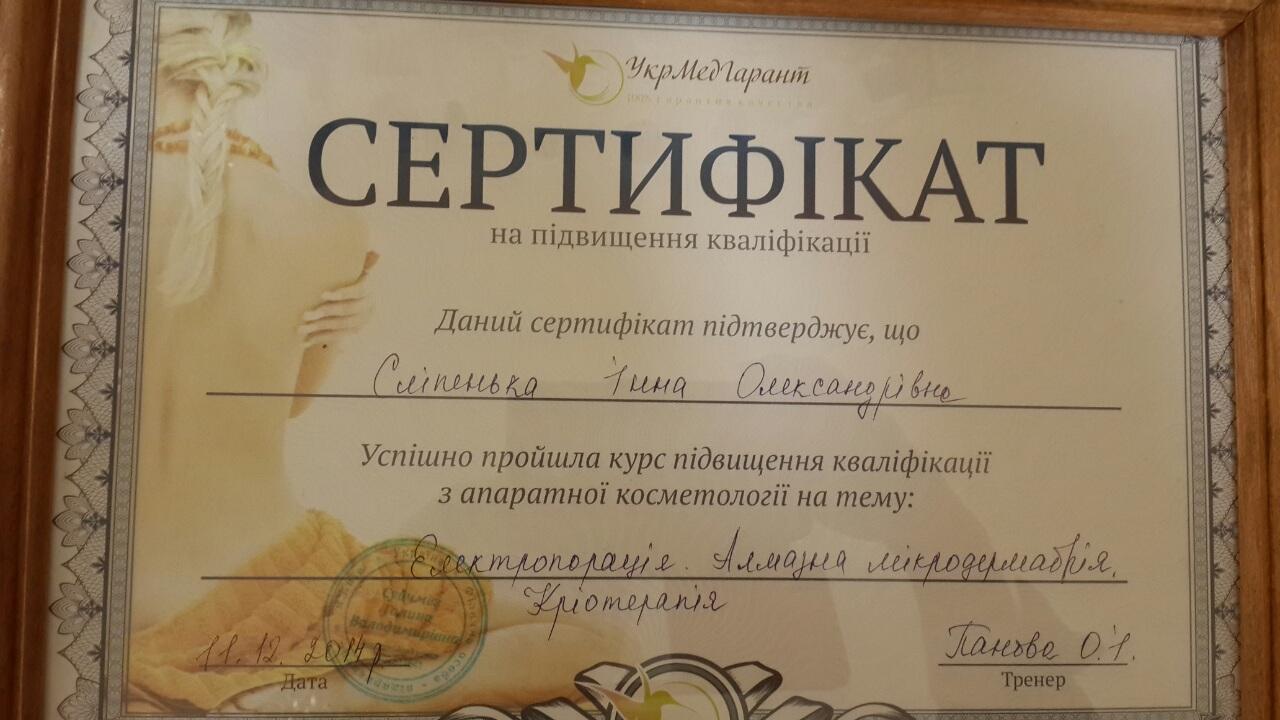 kosmetolog sertifikat 2