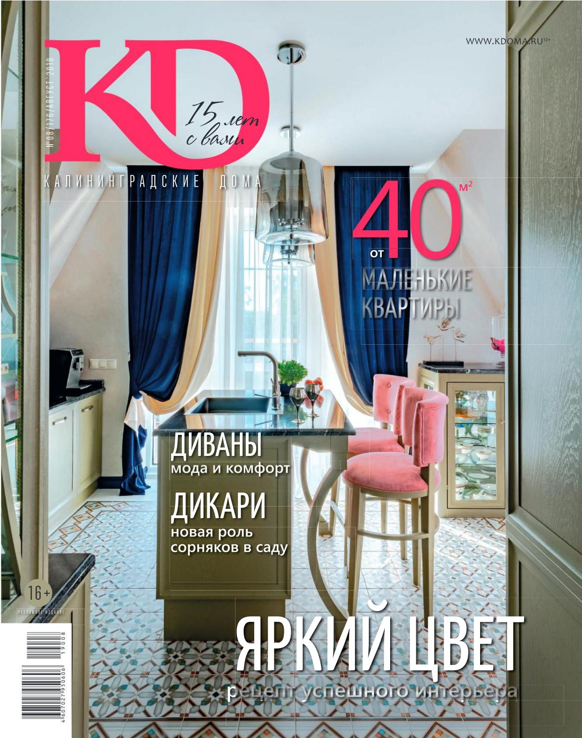 Salon Jardin Design Inspirant Klnd0m by Straub Imke issuu Of 20 Best Of Salon Jardin Design