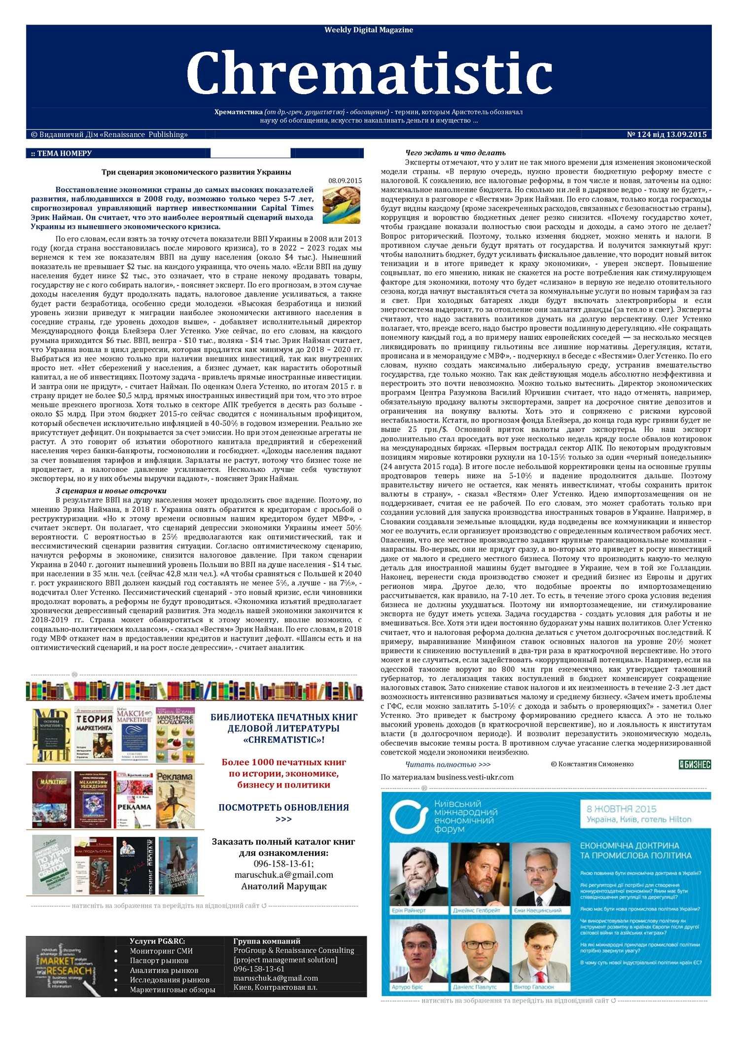 Salon Jardin Promo Best Of Calaméo №124 Wdm Chrematistic от 13 09 2015 Of 34 Inspirant Salon Jardin Promo