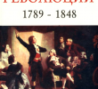 Salon Mobilier De France Beau Век ревоРюции 1789 1848 Век КапитаРа 1848 1875 Век