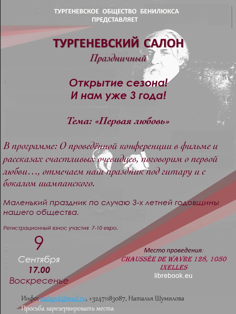 RC Affiche Salon Touguéniev Нам три года Тема Первая любовь % 09 09