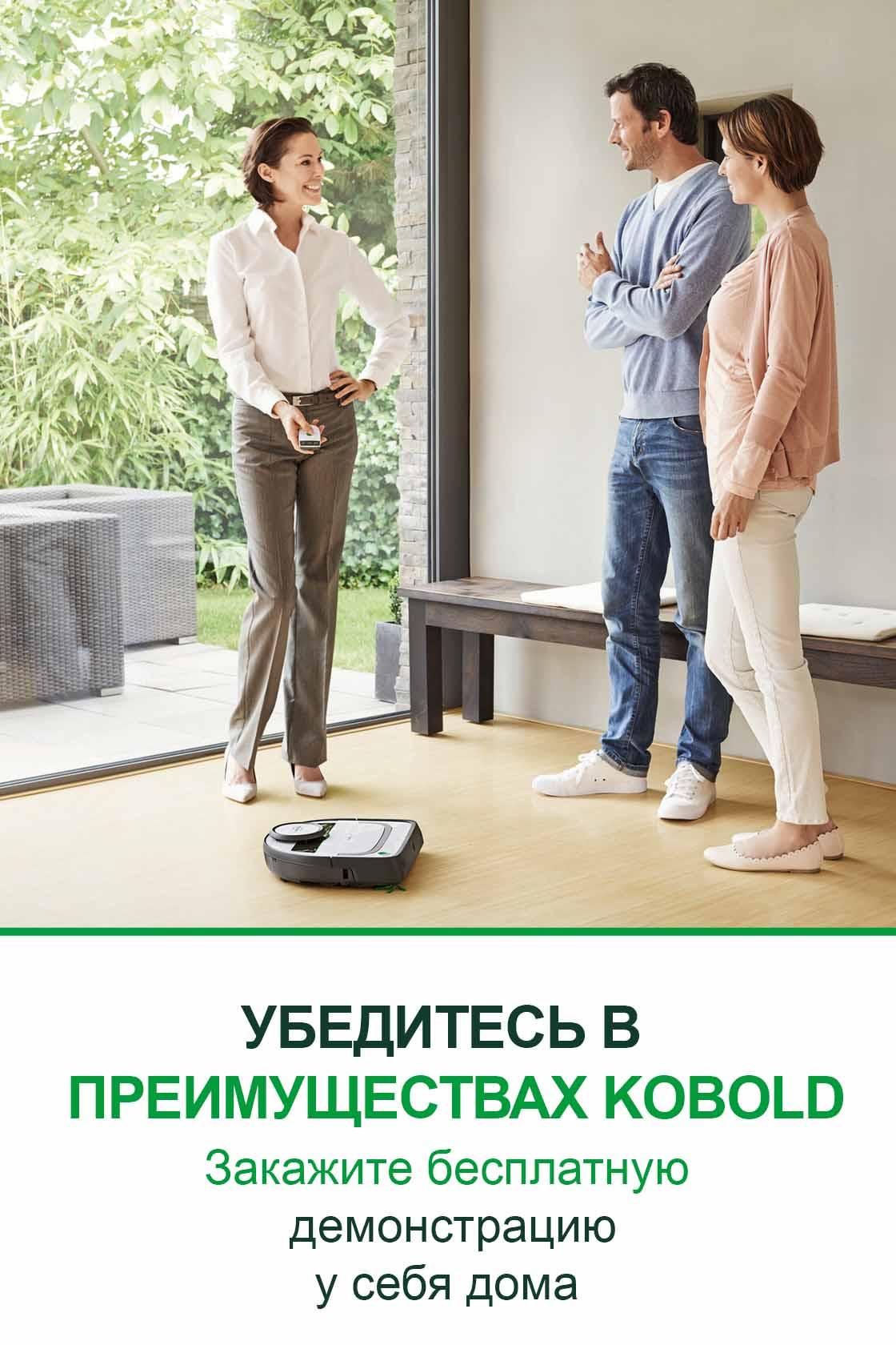 Заказать демонстрацию техники Kobold 1