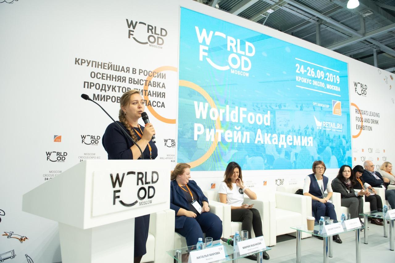 WorldFood Retail Akademiya