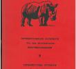 Jardin Zoologique Lisbonne Élégant Internationales Zuchtbuch Fqr Das Afrikanische